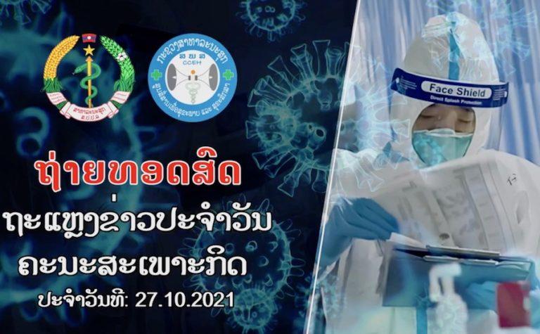 LAOS – COVID : 733 nouveaux cas de Covid-19 ces dernières 24 heures selon les autorités laotiennes